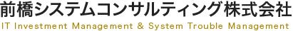 前橋システムコンサルティング株式会社