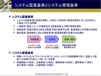 システム監査基準とシステム管理基準